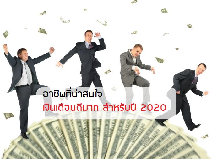 อาชีพที่น่าสนใจ เงินเดือนดีมาก สำหรับปี 2020