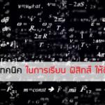 ฟิสิกส์ ติวเตอร์ ตัวต่อตัว