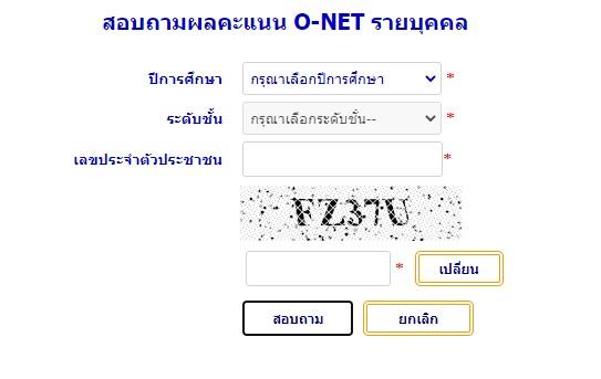 O-Net TCAS ประกาศผล