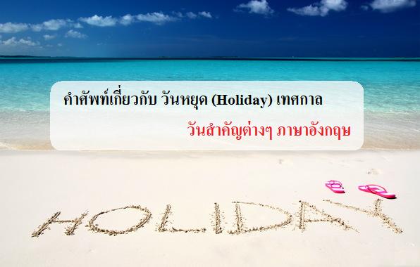 วันหยุด Holiday ภาษาอังกฤษ