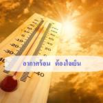 อากาศร้อน ต้องใจเย็น