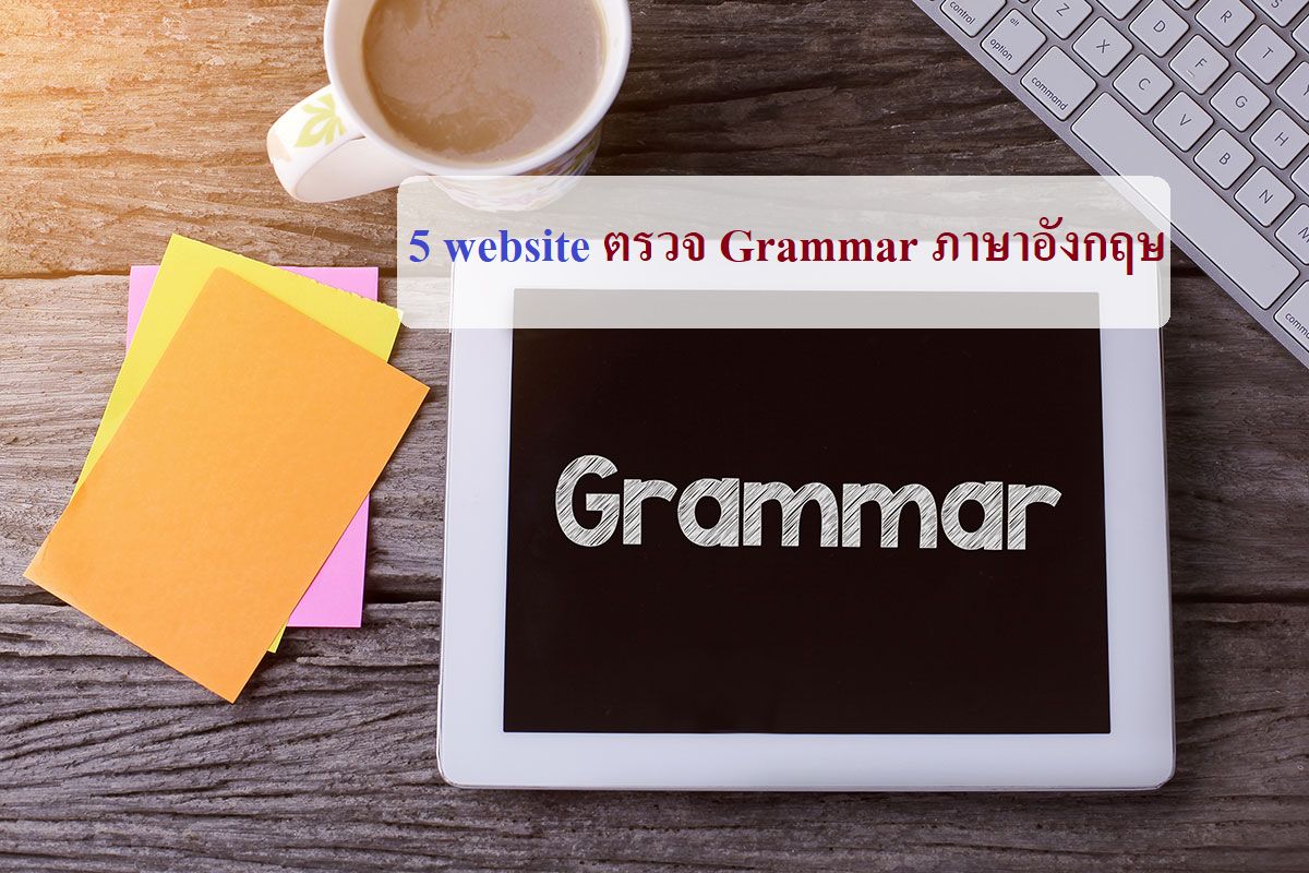 Grammar ติวเตอร์จุฬา ภาษาอังกฤษ
