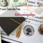 มหาวิทยาลัยไทย ค่าเทอม