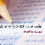 ประกาศผล O-NET TCAS