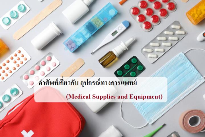 คำศัพท์เกี่ยวกับ อุปกรณ์ทางการแพทย์ (Medical Supplies and Equipment)