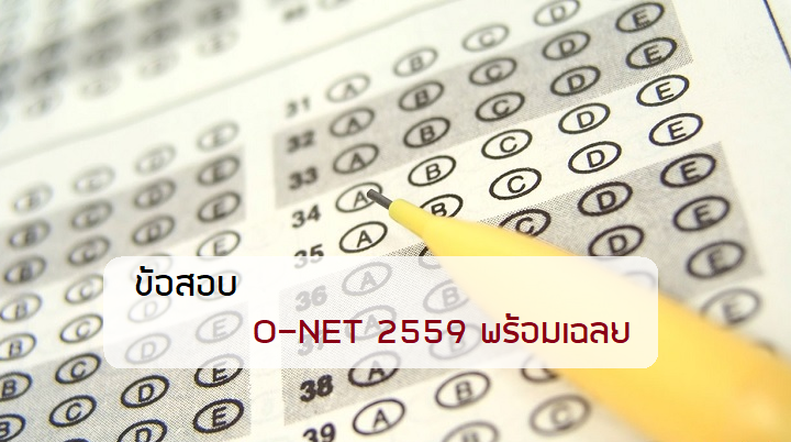O-net 2559 ติวเตอร์จุฬา ติวตัวต่อตัว