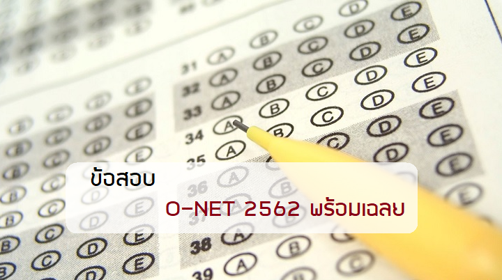 O-net 2562 ติวเตอร์จุฬา ติวตัวต่อตัว
