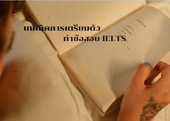IELTS ติวเตอร์จุฬา ภาษาอังกฤษ